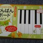 鍵盤ボード